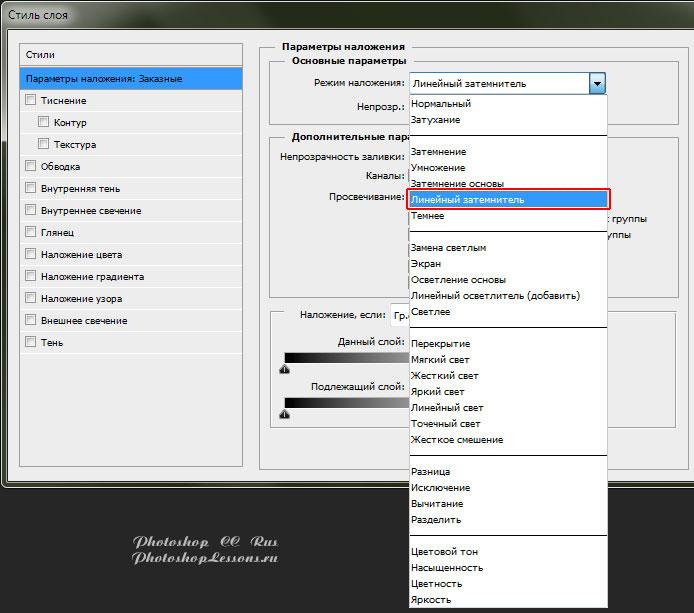 Перевод Параметры наложения - Режим наложения - Линейный затемнитель (Blending Option - Blend Mode - Linear Burn) на примере Photoshop CC (2014) (Rus)