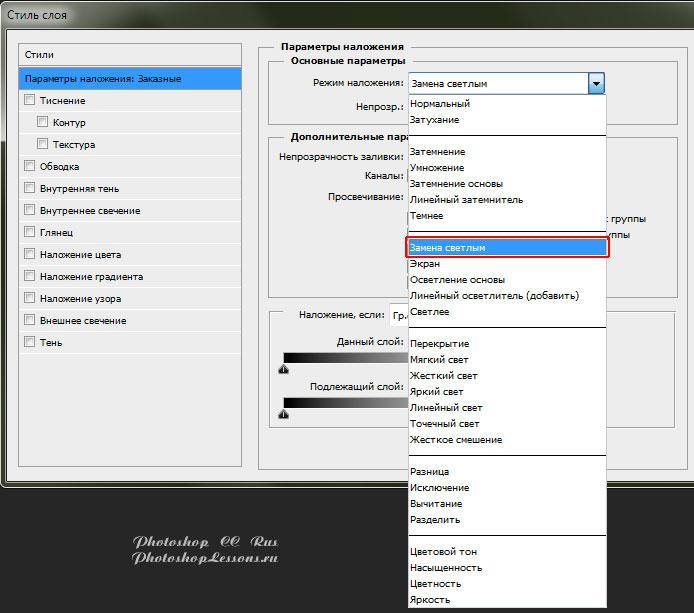 Перевод Параметры наложения - Режим наложения - Замена светлым (Blending Option - Blend Mode - Lighten) на примере Photoshop CC (2014) (Rus)