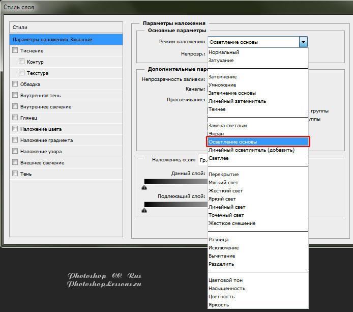 Перевод Параметры наложения - Режим наложения - Осветление основы (Blending Option - Blend Mode - Color Dodge) на примере Photoshop CC (2014) (Rus)