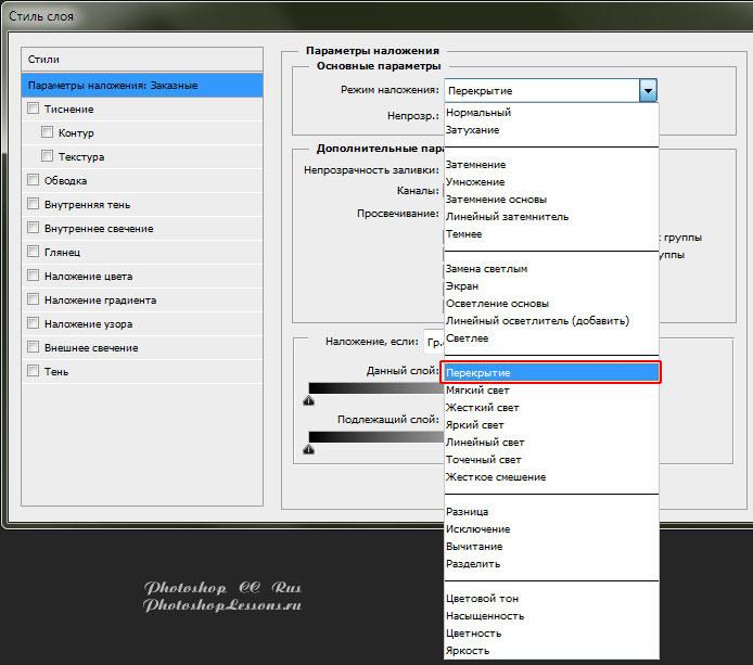 Перевод Параметры наложения - Режим наложения - Перекрытие (Blending Option - Blend Mode - Overlay) на примере Photoshop CC (2014) (Rus)