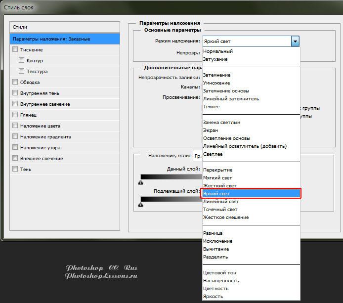 Перевод Параметры наложения - Режим наложения - Яркий свет (Blending Option - Blend Mode - Vivid Light) на примере Photoshop CC (2014) (Rus)