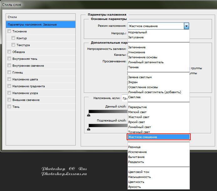 Перевод Параметры наложения - Режим наложения - Жесткое смешение (Blending Option - Blend Mode - Hard Mix) на примере Photoshop CC (2014) (Rus)