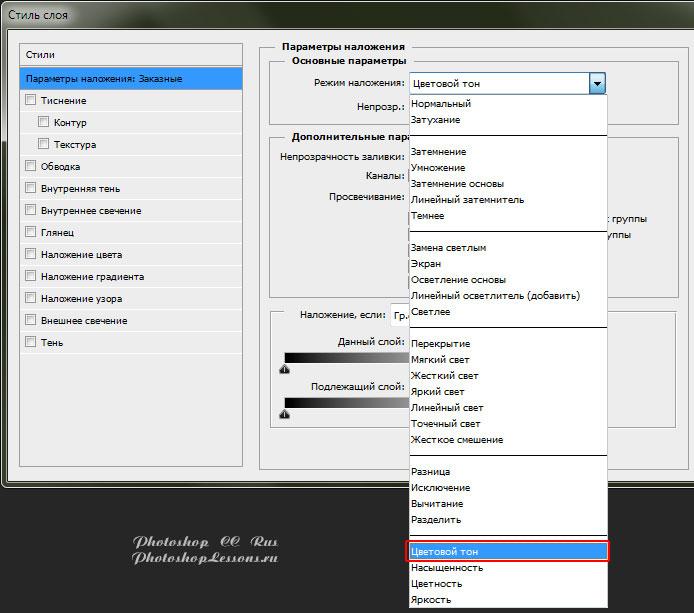 Перевод Параметры наложения - Режим наложения - Цветовой тон (Blending Option - Blend Mode - Hue) на примере Photoshop CC (2014) (Rus)