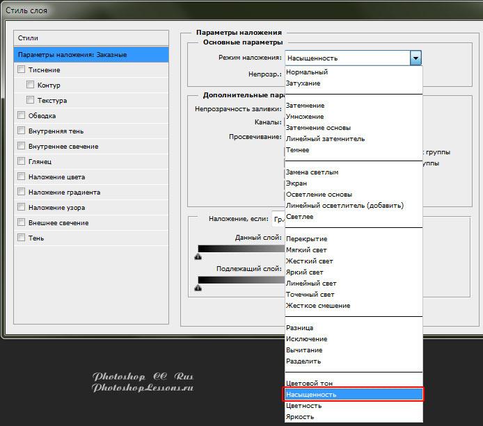 Перевод Параметры наложения - Режим наложения - Насыщенность (Blending Option - Blend Mode - Saturation) на примере Photoshop CC (2014) (Rus)