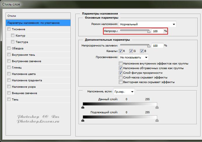 Перевод Параметры наложения - Непрозрачность (Blending Option - Opacity) на примере Photoshop CC (2014) (Rus)