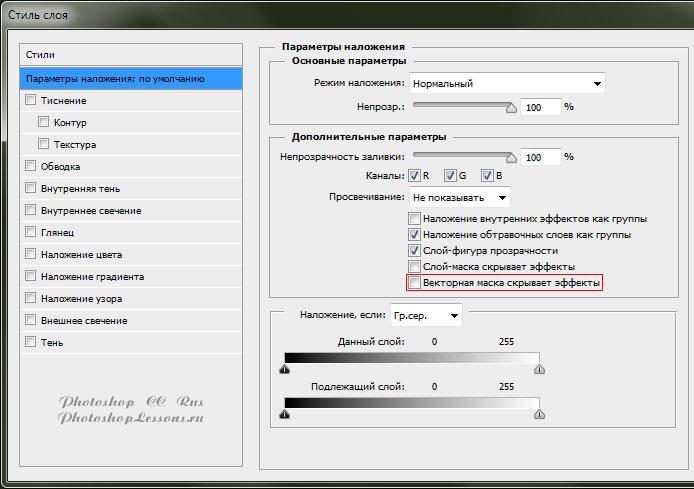 Перевод Параметры наложения - Векторная маска скрывает эффекты (Blending Option - Vector Mask Hides Effects) на примере Photoshop CC (2014) (Rus)