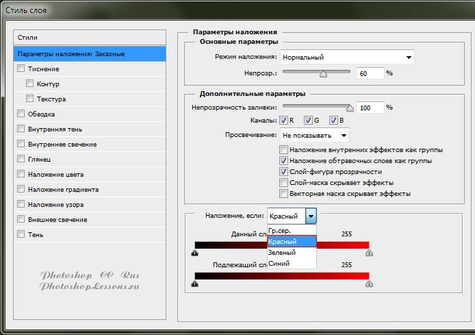 Перевод Параметры наложения - Наложение, если: Красный (Blending Option - Blend If: Red) на примере Photoshop CC (2014) (Rus)