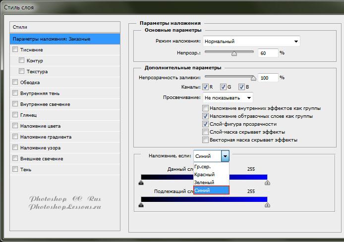 Перевод Параметры наложения - Наложение, если: Синий (Blending Option - Blend If: Blue) на примере Photoshop CC (2014) (Rus)