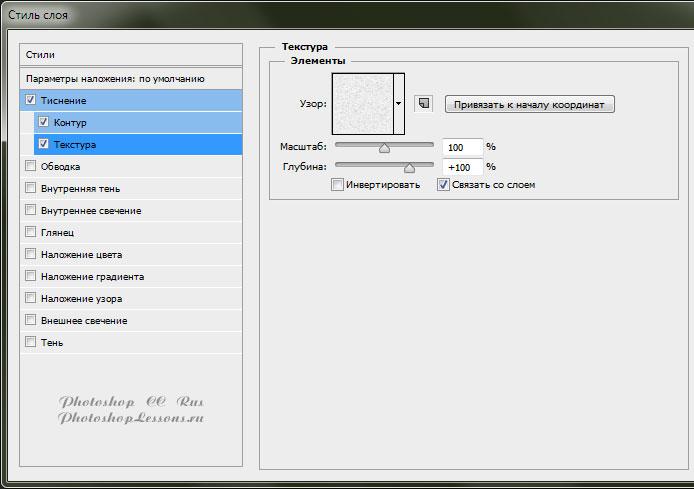 Перевод Стиль слоя - Тиснение - Текстура (Layer Style - Bevel & Emboss - Texture) на примере Photoshop CC (2014) (Rus)