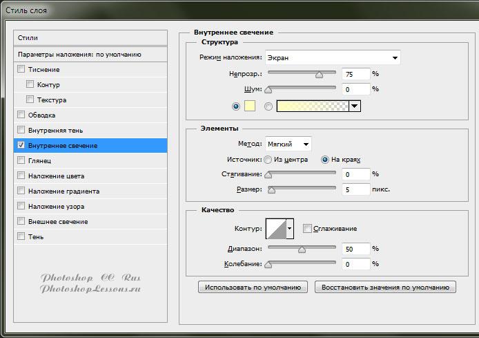 Перевод Стиль слоя - Внутреннее свечение (Layer Style - Inner Glow) на примере Photoshop CC (2014) (Rus)