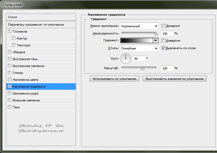 Перевод Стиль слоя - Наложение градиента (Layer Style - Gradient Overlay) на примере Photoshop CC (2014) (Rus)