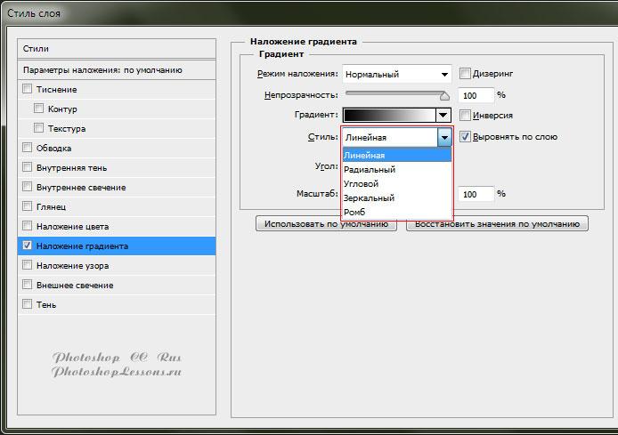 Варианты Наложение градиента - Стиль (Gradient Overlay - Style) на примере Photoshop CC (2014) (Rus)