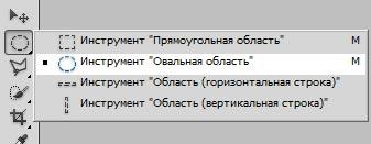 Инструмент «Овальная область» в программе Photoshop CS5.