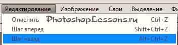 Редактирование - Шаг назад (Edit - Step Backward) Photoshop CS5