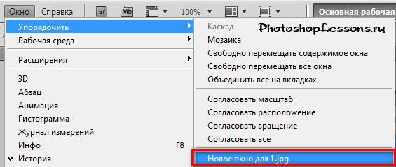 «Окно - Упорядочить - Новое окно для» (Window - Arrange - New Window for) Photoshop CS5