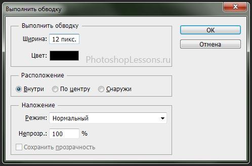 Edit - Stroke (Редактирование - Выполнить обводку) Photoshop CC (2014)
