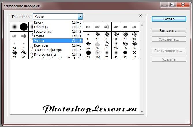 «Управление наборами - Тип набора - Узоры» (Preset Manager - Preset Type - Patterns) Photoshop CS6