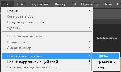 Меню программы Photoshop: Layer - New Fill Layer - Solid Color (Слои - Новый слой-заливка - Цвет).
