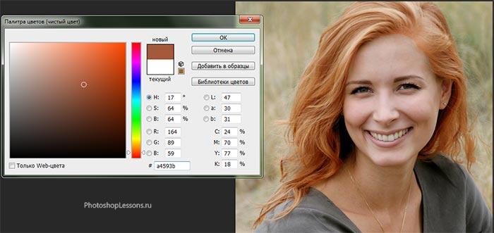 Подбираем цвет волос используя палитру после предварительной настройки слоя-заливки.