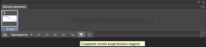 Окно «Шкала времени» - «Создание копии выделенных кадров» (Duplicates selected frames) Photoshop CC