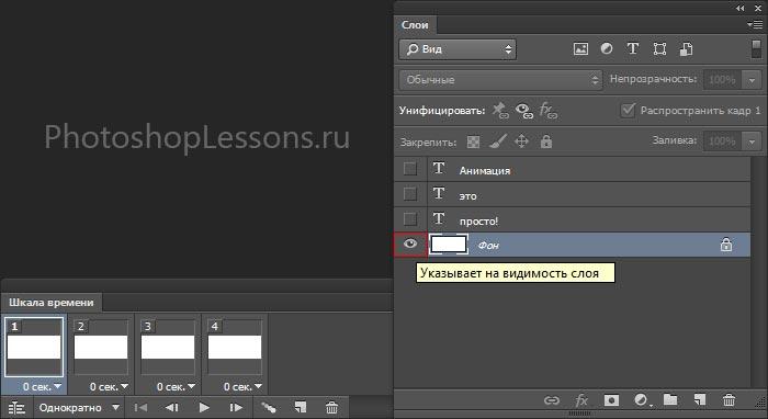 Отключаем для кадра видимость всех слоев кроме фона (Photoshop CC).