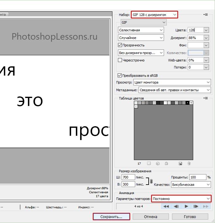Настройки анимации в «Файл - Сохранить для Web» (File - Save for Web) Photoshop CC.