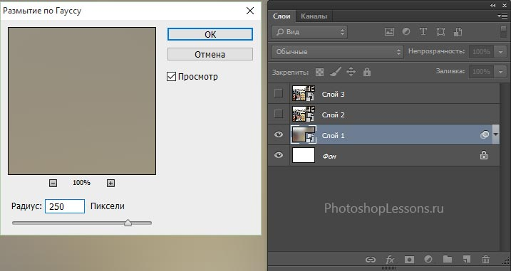 Применяем к слою фильтр Gaussian Blur (Размытие по Гауссу) (Photoshop CC).