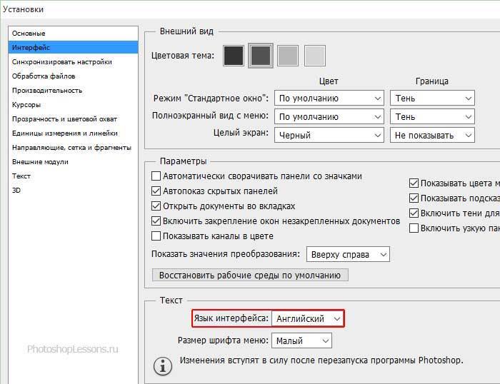 Редактирование - Настройки - Интерфейс - Язык интерфейса Photoshop CC Rus