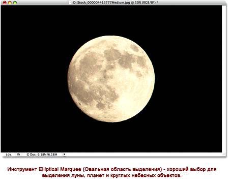 Инструмент Овальная область выделения (Elliptical Marquee) в Фотошопе.