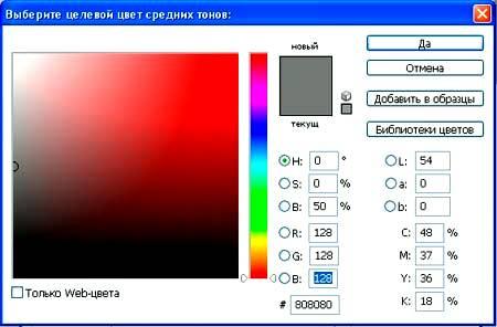 Улучшаем автоматическую цветовую коррекцию (Auto Color) в Фотошопе