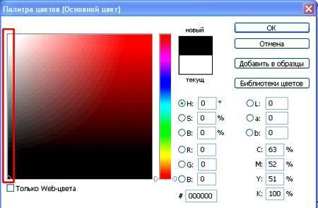 Именно этот спектр цветов является рабочим для создания 3D объектов.