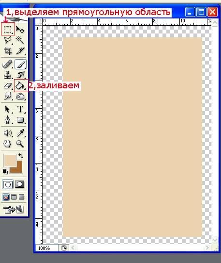 Создаем свиток с закрученными краями используя Фотошоп