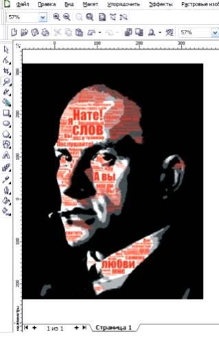 Создаем портрет из шрифта используя Фотошоп