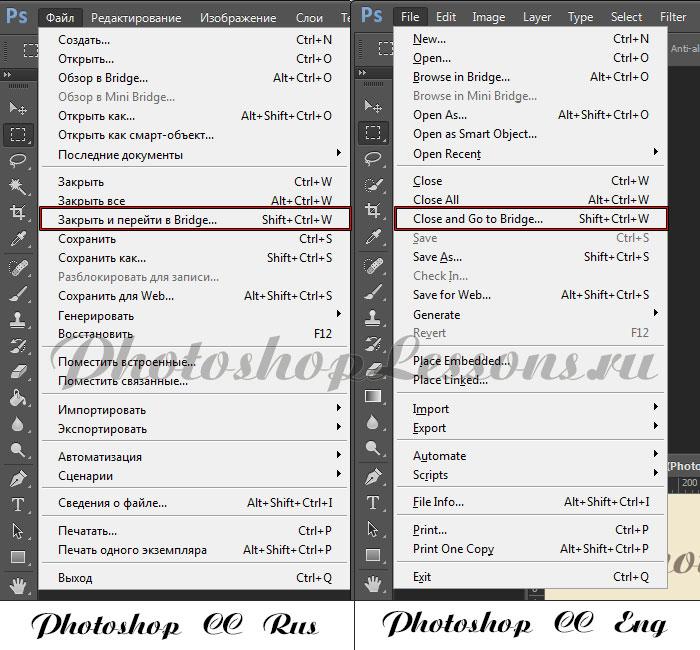 Перевод File - Close and Go to Bridge (Файл - Закрыть и перейти в Bridge) на примере Photoshop CC (2014)