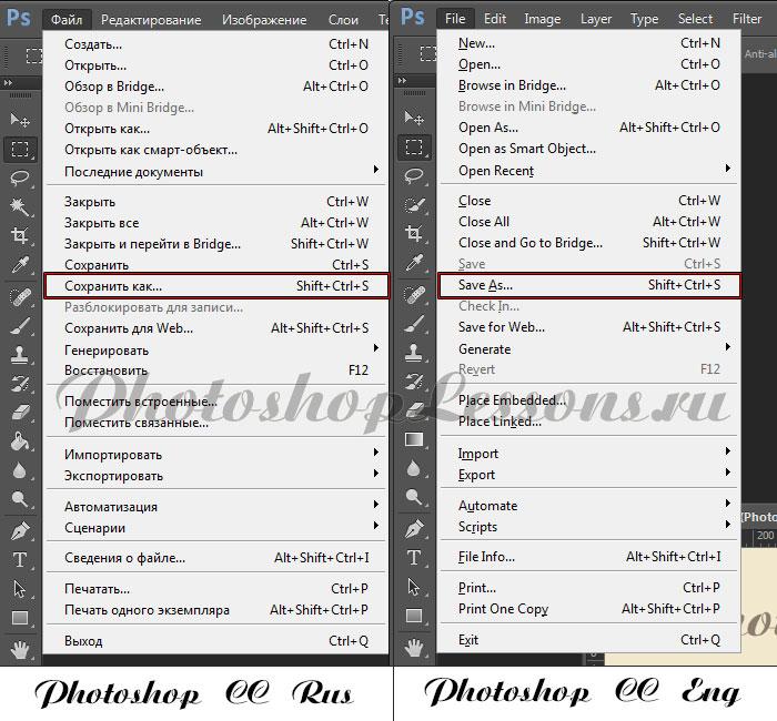 Перевод File - Save As (Файл - Сохранить как) на примере Photoshop CC (2014)