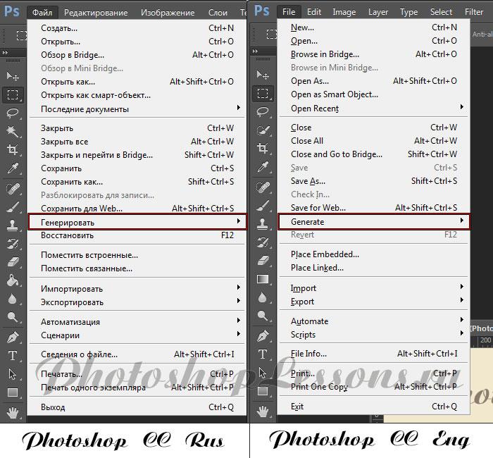 Перевод File - Generate (Файл - Генерировать) на примере Photoshop CC (2014)