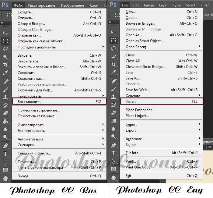 Перевод File - Revert (Файл - Восстановить) на примере Photoshop CC (2014)