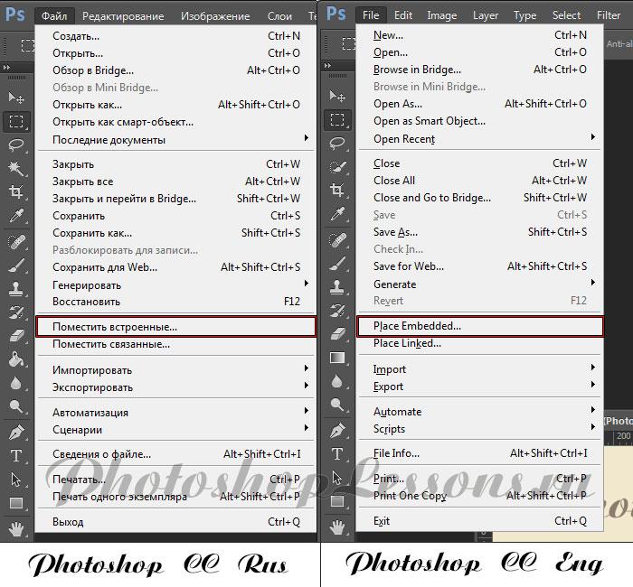 Перевод File - Place Embedded (Файл - Поместить встроенные) на примере Photoshop CC (2014)