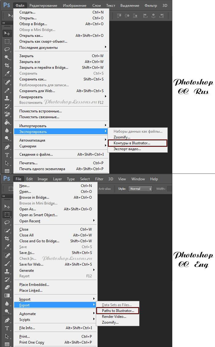 Перевод File - Export - Paths to Illustrator (Файл - Экспортировать - Контуры в Illustrator) на примере Photoshop CC (2014)