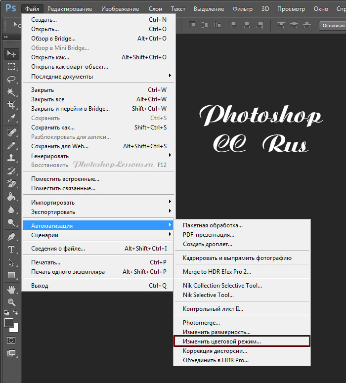 Перевод Файл - Автоматизация - Изменить цветовой режим (File - Automate - Conditional Mode Change) на примере Photoshop CC (2014) (Rus)