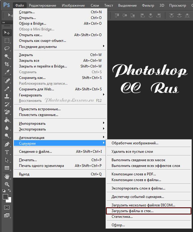Перевод Файл - Сценарии - Загрузить файлы в стек (File - Scripts - Load Files into Stack) на примере Photoshop CC (2014) (Rus)