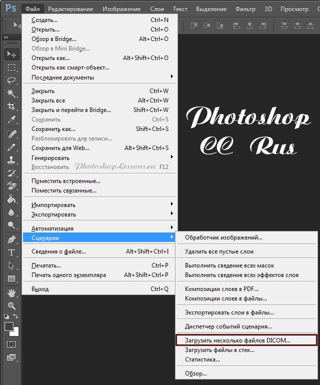 Перевод Файл - Сценарии - Загрузить несколько файлов DICOM (File - Scripts - Load Multiple DICOM Files) на примере Photoshop CC (2014) (Rus)