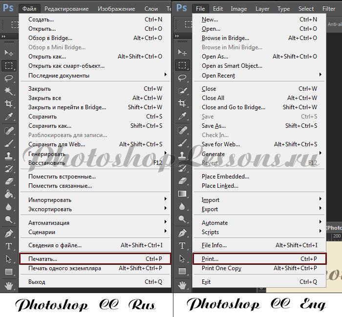 Перевод File - Print (Файл - Печатать) на примере Photoshop CC (2014) (Rus/Eng)