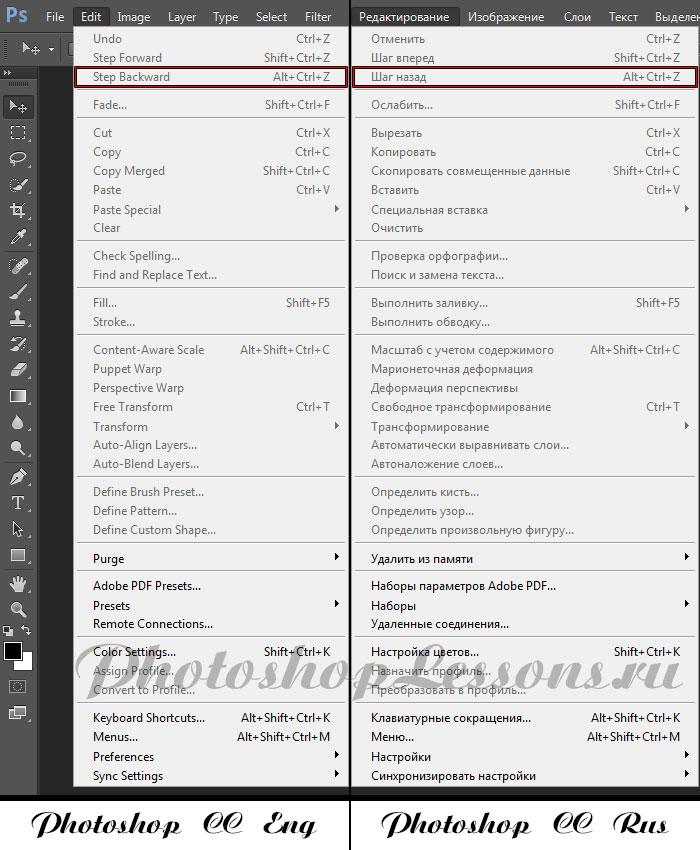 Перевод Edit - Step Backward (Редактирование - Шаг назад) на примере Photoshop CC (2014) (Eng/Rus)