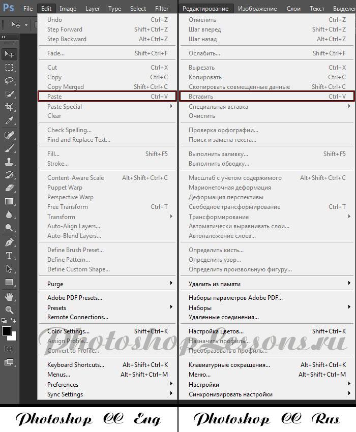 Перевод Edit - Paste (Редактирование - Вставить) на примере Photoshop CC (2014) (Eng/Rus)
