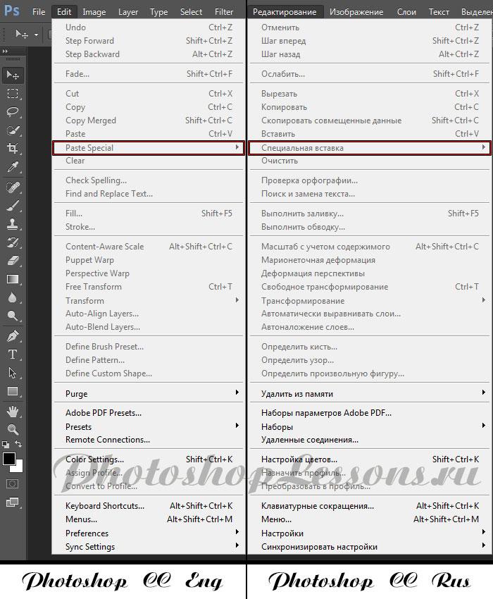 Перевод Edit - Paste Special (Редактирование - Специальная вставка) на примере Photoshop CC (2014) (Eng/Rus)