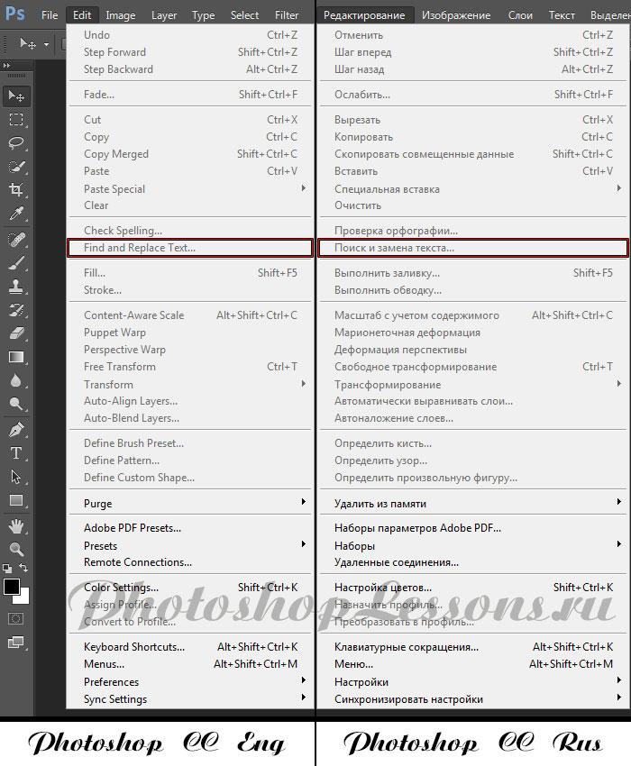 Перевод Edit - Find and Replace Text (Редактирование - Поиск и замена текста) на примере Photoshop CC (2014) (Eng/Rus)