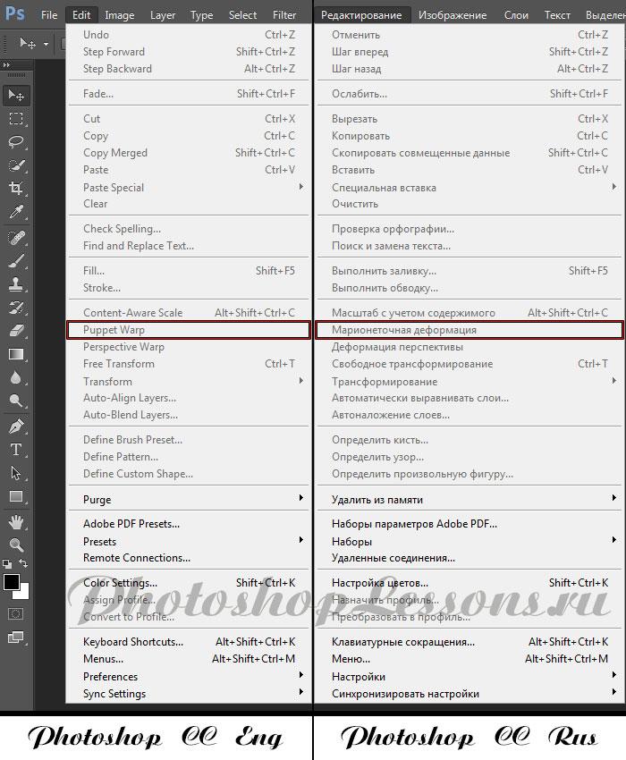 Перевод Edit - Puppet Warp (Редактирование - Марионеточная деформация) на примере Photoshop CC (2014) (Eng/Rus)