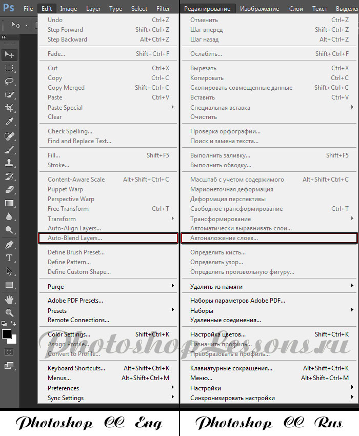 Перевод Edit - Auto-Blend Layers (Редактирование - Автоналожение слоев) на примере Photoshop CC (2014) (Eng/Rus)