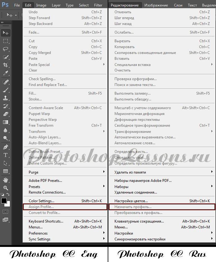 Перевод Edit - Assign Profile (Редактирование - Назначить профиль) на примере Photoshop CC (2014) (Eng/Rus)